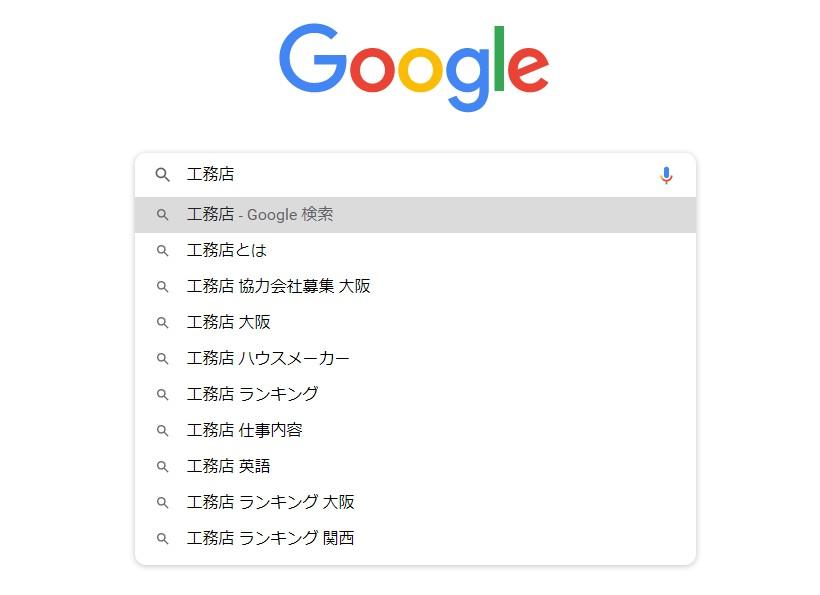 googleサジェストの画面