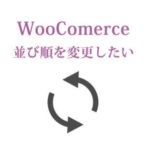 WooCommerce並び順を変更したいサムネイル