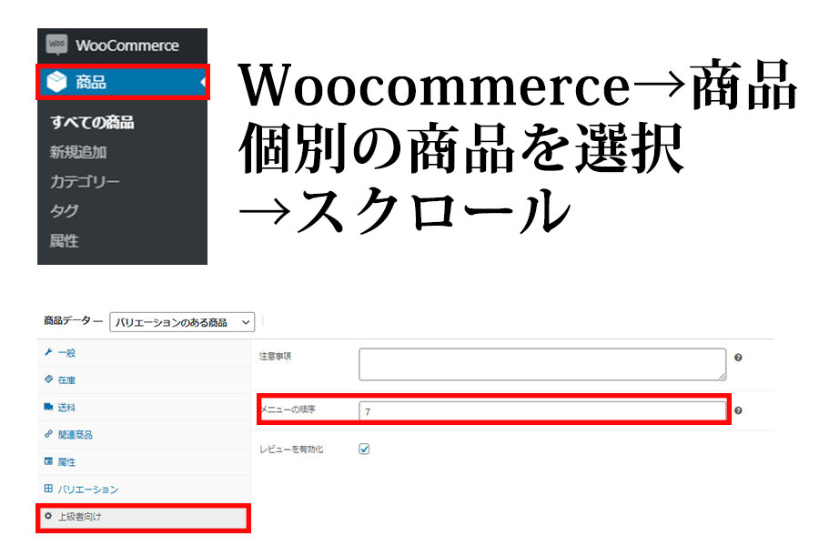 woocommerceで商品の順番を変更させる方法の手順を示した画像