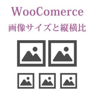 Woocommerce画像サイズと縦横比サムネイル