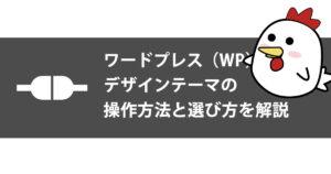 ワードプレス(WP)デザインテーマの操作方法と選び方を解説サムネイル