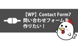 【WP】Contact Form7で問い合わせフォームを作りたい!サムネイル