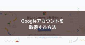 Googleアカウントの取得する方法