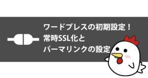 常時SSL化とパーマリンクの設定サムネイル