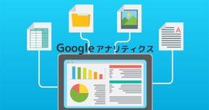 これだけはやっておきたいGoogleアナリティクスの7つの初期設定サムネイル