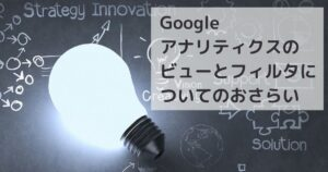 Googleアナリティクスのビューとフィルタについてのおさらいサムネイル