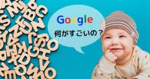googleって何がすごいのかを解説してみたサムネイル