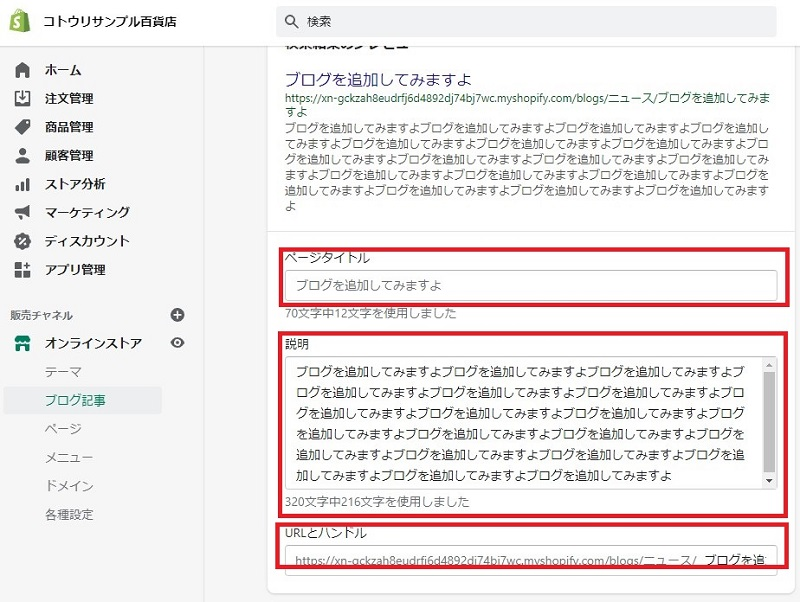 shopifiのブログ