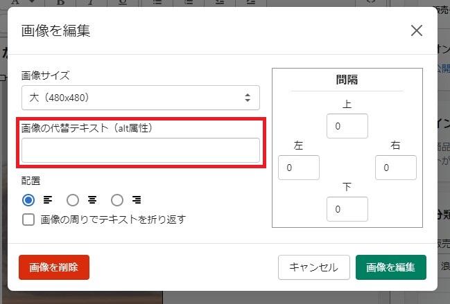 shopifyは画像を挿入する際に代替テキストを入力できる