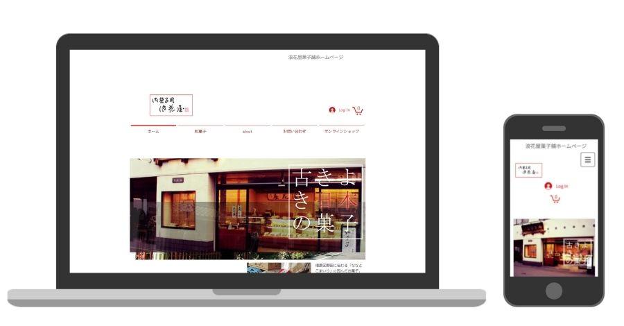 浪花屋菓子補株式会社様のWIXで制作されたWebサイト