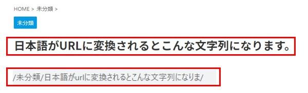 日本語のURL