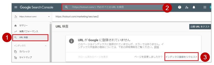 Googleサーチコンソールのサイトマップメニューからインデックス登録を促す
