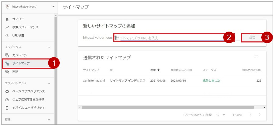 GoogleサーチコンソールのURL検査からサイトマップを送信する